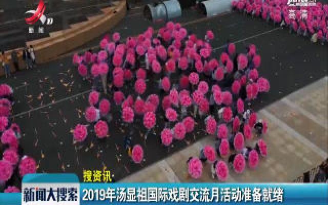 抚州·2019年汤显祖国际戏剧交流月活动准备就绪