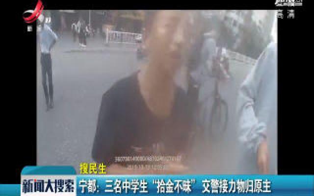 """宁都:三名中学生""""拾金不昧"""" 交警接力物归原主"""