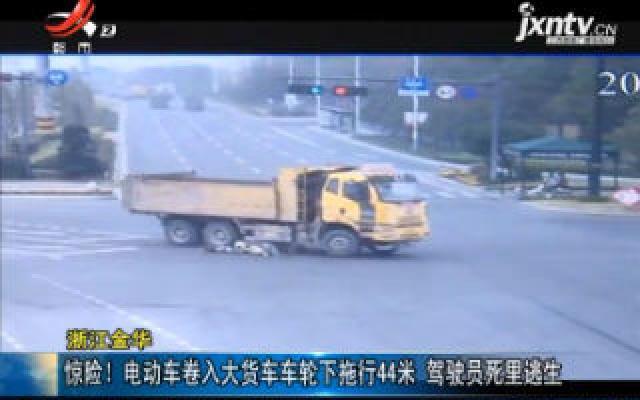 浙江金华:惊险! 电动车卷入大货车车轮下拖行44米 驾驶员死里逃生