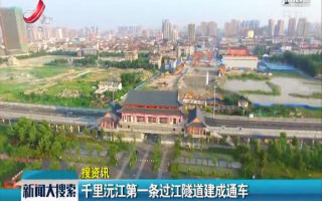 湖南常德:千里沅江第一条过江隧道建成通车