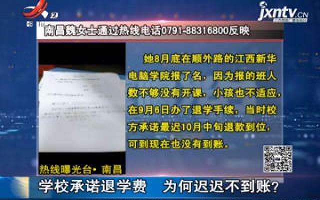 【热线曝光台】南昌:学校承诺退学费 为何迟迟不到账?