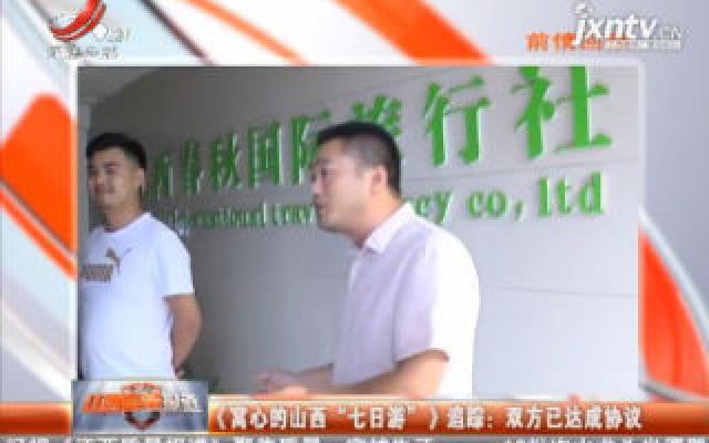 """《窝心的山西""""七日游""""》追踪:双方已达成协议"""