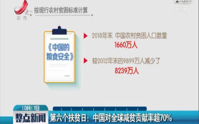 第六个扶贫日:中国对全球减贫贡献率超70%