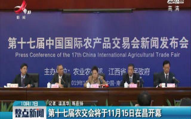 第十七届农交会将于11月15日在昌开幕