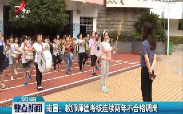 南昌:教师师德考核连续两年不合格调岗