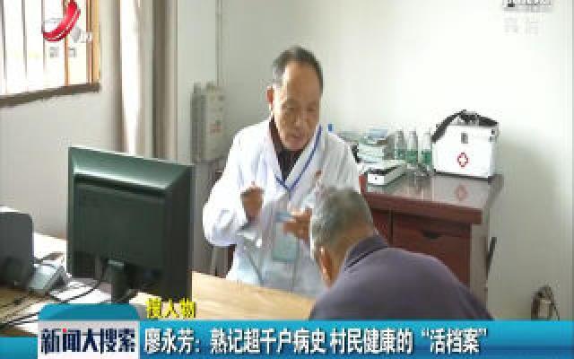 """新余·廖永芳:熟记超千户病史 村民健康的""""活档案"""""""