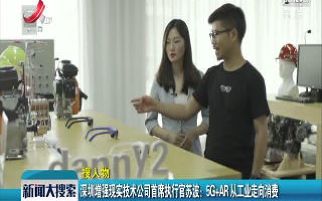 深圳增强现实技术公司首席执行官苏波:5G+AR从工业走向消费