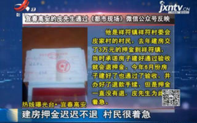 【热线曝光台】宜春高安:建房押金迟迟不退 村民很着急