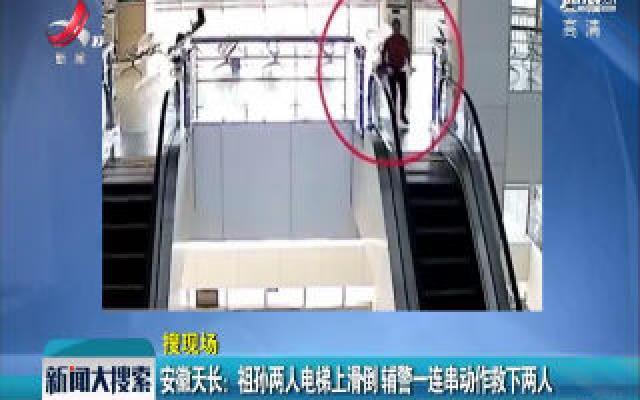 安徽天长:祖孙两人电梯上滑倒 辅警一连串动作救下两人