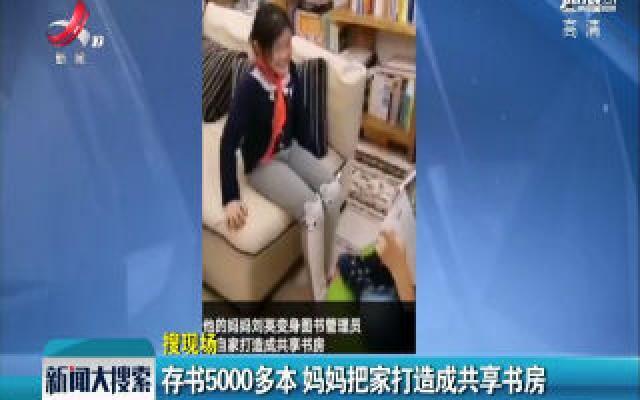 北京:存书5000多本 妈妈把家打造成共享书房