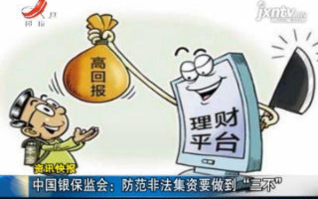 """中国银保监会:防范非法集资要做到""""三不"""""""