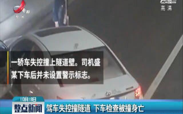 浙江常山:驾车失控撞隧道 下车检查被撞身亡