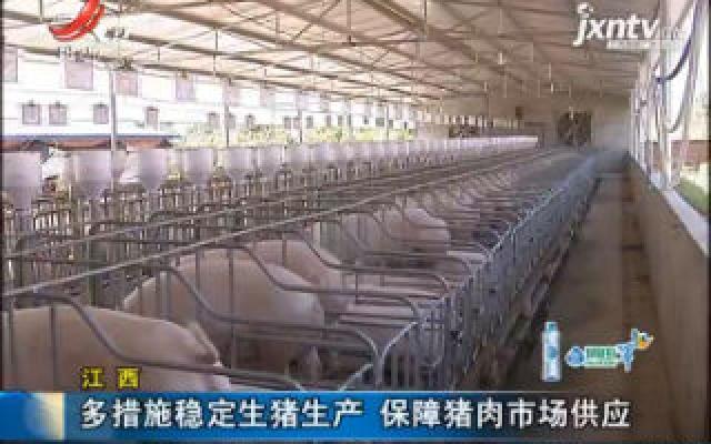 江西:多措施稳定生猪生产 保障猪肉市场供应