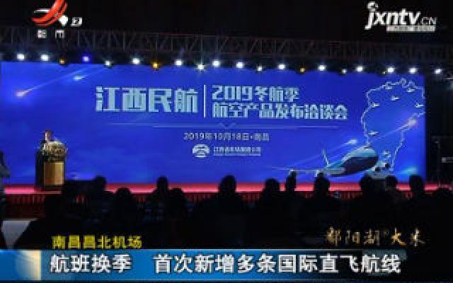 南昌昌北机场:航班换季 首次新增多条国际直飞航线