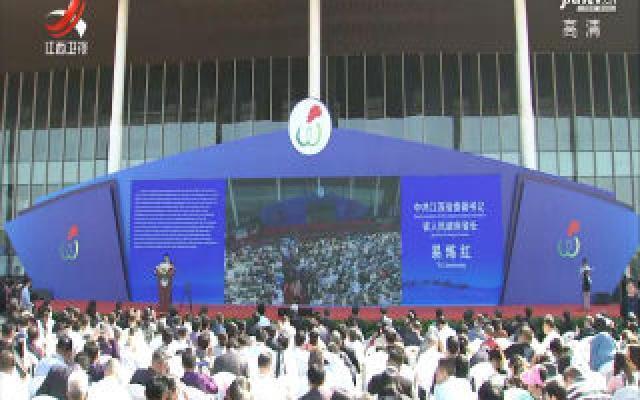 2019中国景德镇国际陶瓷博览会开幕 李斌宣布开幕 易炼红致辞