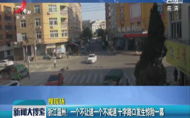浙江温州:一个不让道一个不减速 十字路口发生惊险一幕