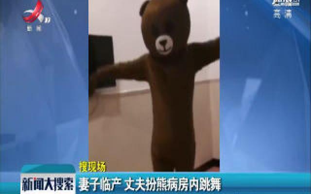 妻子临产 丈夫扮熊病房内跳舞