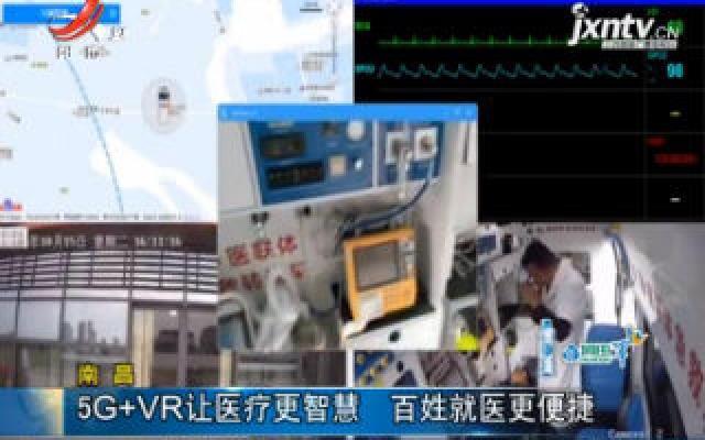 南昌:5G+VR让医疗更智慧 百姓就医更便捷