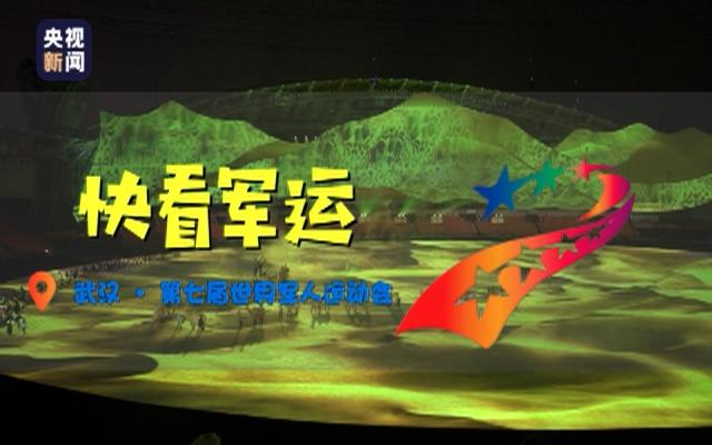 开幕式精彩纷呈 总导演杨笑阳带您提前看