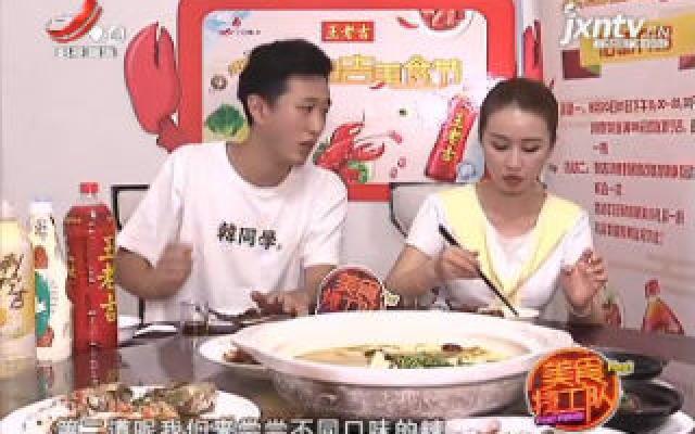 美食特工队20191018