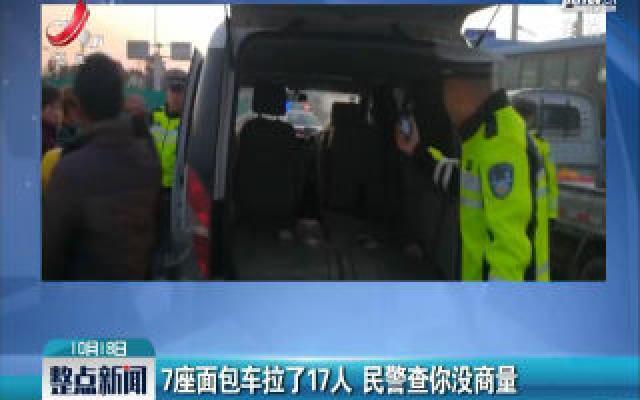 徐州:7座面包车拉了17人 民警查你没商量