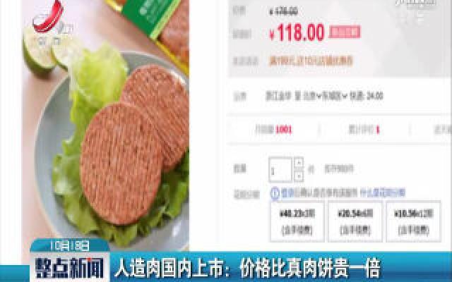人造肉国内上市:价格比真肉饼贵一倍