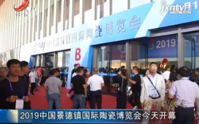 2019中国景德镇国际陶瓷博览会10月18日开幕