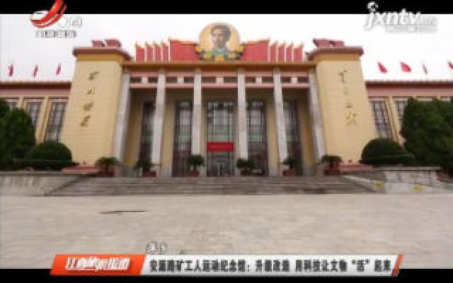 """萍乡安源路矿工人运动纪念馆:升级改造 用科技让文物""""活""""起来"""