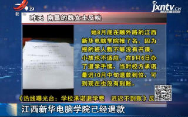 【《热线曝光台:学校承诺退学费 迟迟不到账》反馈】江西新华电脑学院已经退款