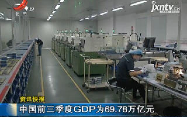 中国2019年前三季度GDP为69.78万亿元