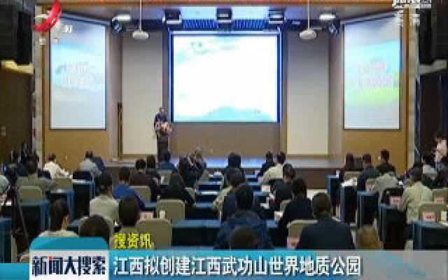 江西拟创建江西武功山世界地质公园