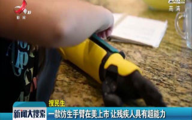 一款仿生手臂在美上市 让残疾人具有超能力