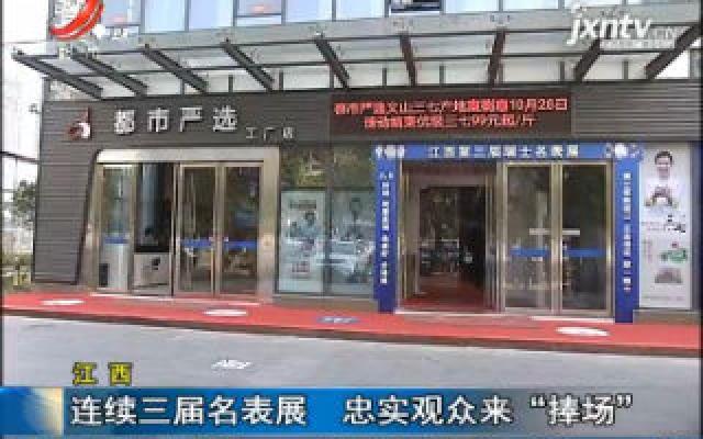 """江西:连续三届名表展 忠实观众来""""捧场"""""""