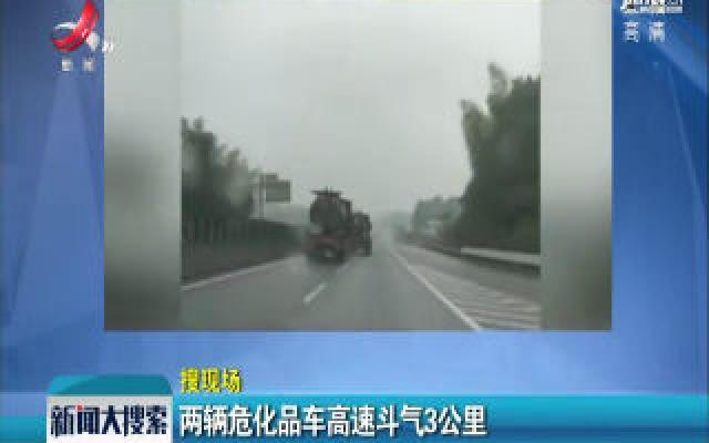湖南湘潭:两辆危化品车高速斗气3公里