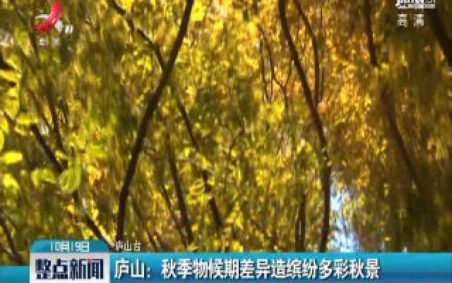 庐山:秋季物候期差异造缤纷多彩秋景
