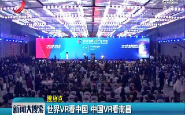 世界VR看中国 中国VR看南昌