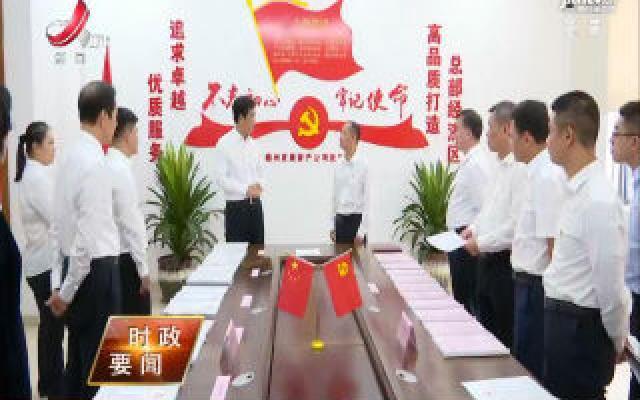 """李炳军在赣州调研指导第二批""""不忘初心、牢记使命""""主题教育"""