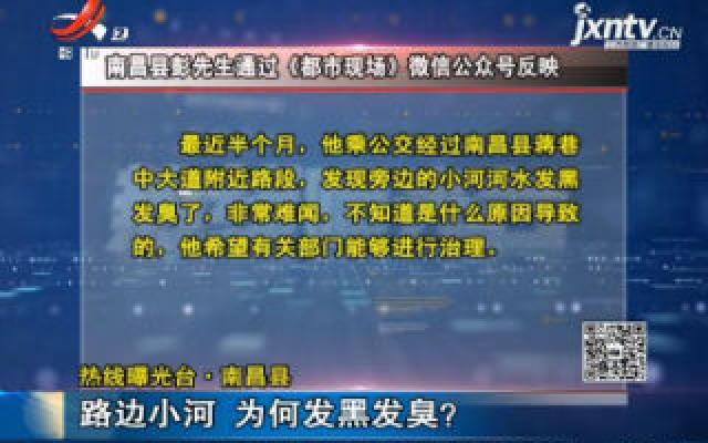 【热线曝光台】南昌县:路边小河 为何发黑发臭?