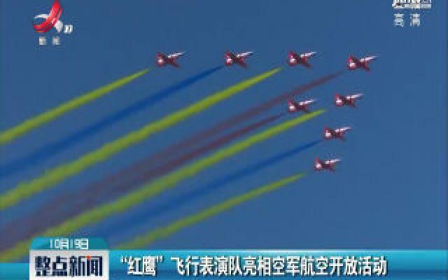"""吉林长春:""""红鹰""""飞行表演队亮相空军航空开放活动"""