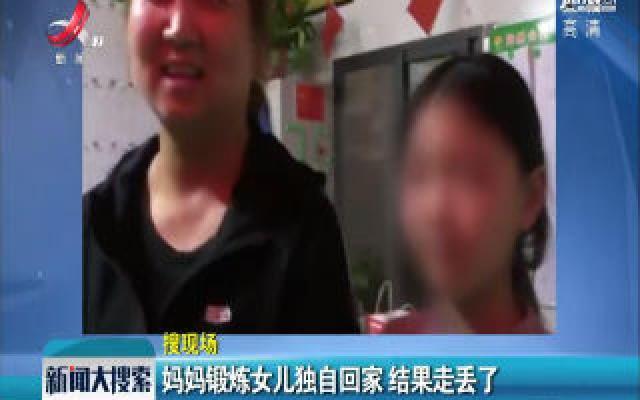 河南郑州:妈妈锻炼女儿独自回家 结果走丢了