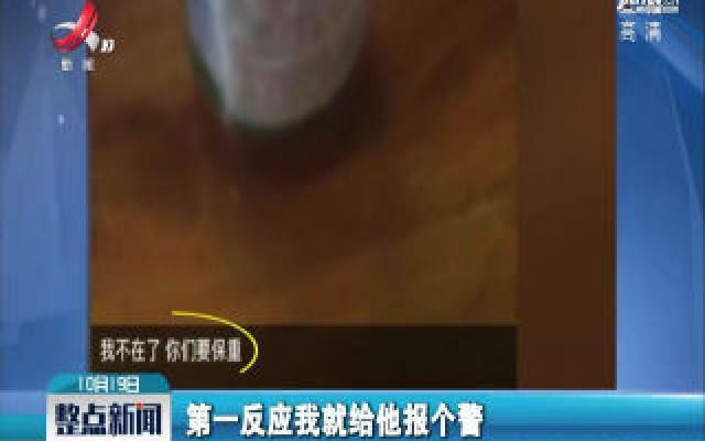 浙江杭州:客户患绝症服毒 店老板刷到朋友圈报警