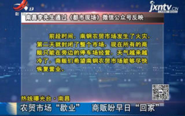 """【热线曝光台】南昌:农贸市场""""歇业"""" 商贩盼早日""""回家"""""""