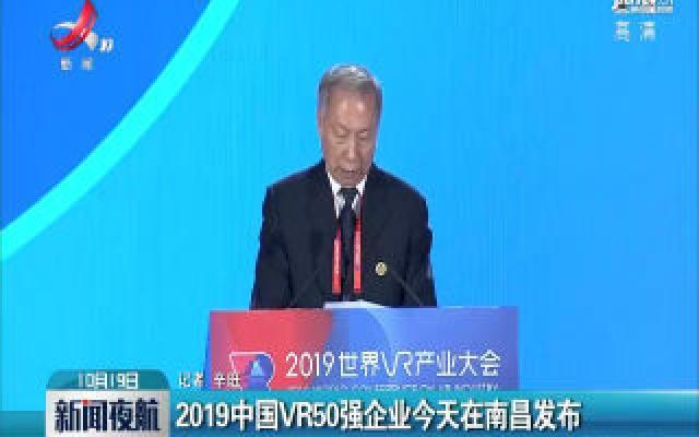 2019中国VR50强企业10月19日在南昌发布