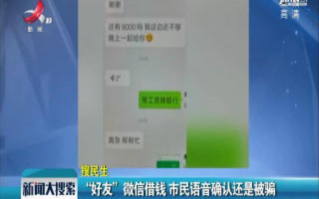 """江苏南京:""""好友""""微信借钱 市民语音确认还是被骗"""