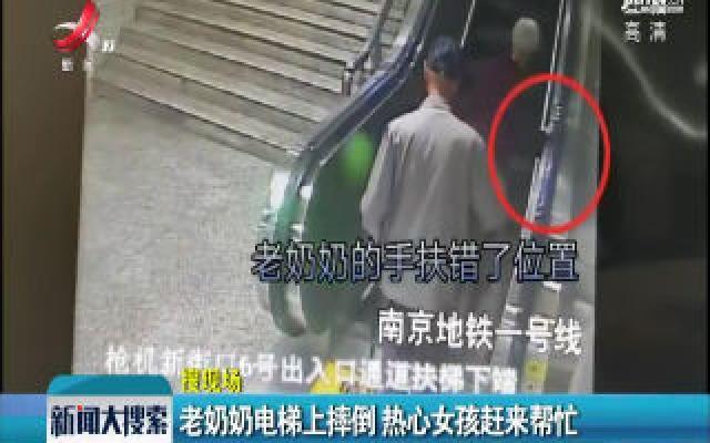 江苏南京:老奶奶电梯上摔倒 热心女孩赶来帮忙