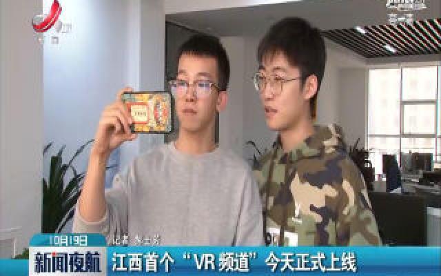 """江西首个""""VR频道""""10月19日正式上线"""