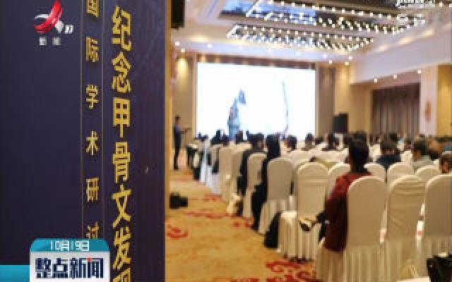 河南安阳:海内外学者纪念甲骨文发现120周年