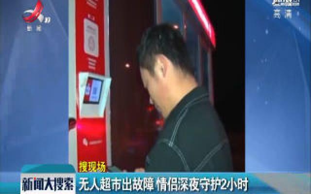 江苏南京:无人超市出故障 情侣深夜守护2小时