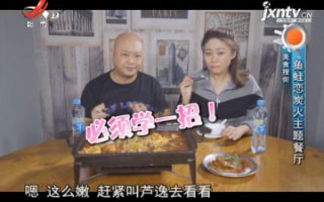 美食搜街——鱼蛙恋炭火主题餐厅