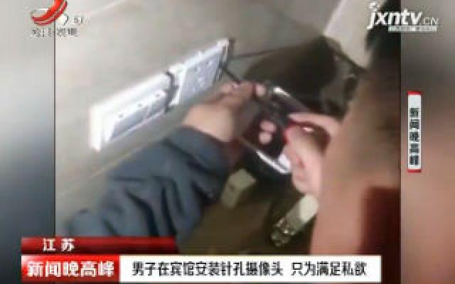 江苏:男子在宾馆安装针孔摄像头 只为满足私欲
